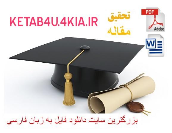 مقاله طرح اطلاع رسانی از طریق پایگاه وب (صنایع و معادن)