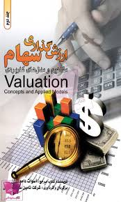 ارزشیابی سهام (روش ها ومدلها)