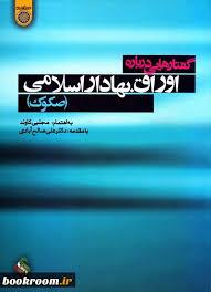 مروری بر ابزارهای مالی اسلامی با تاکید بر اوراق اجاره (صکوک اجاره) و اوراق سفارشساخت (صکوک استصناع) در ایران