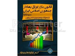 قانون بازار اوراق بهادار جمهوري اسلالامی ایران