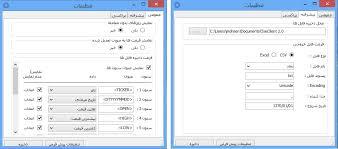 طریقه تولید دیتا در نرم افزار تی سی TseClient