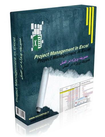تهیه برنامه زمان بندی پروژه در اکسل