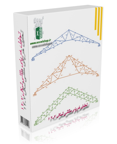 برنامه تحت اکسل تحلیل خرپای مثلثی شکل7-12