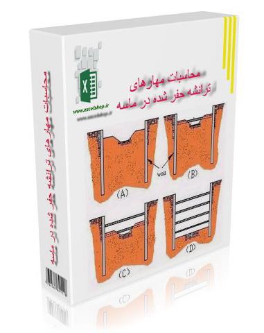 برنامه تحت اکسل محاسبات مهار ترانشه های حفاری شده در ماسه
