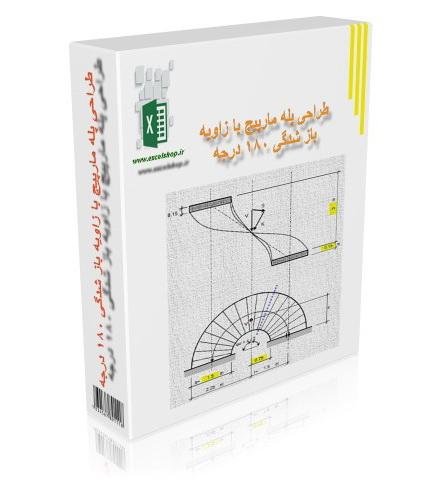 برنامه تحت اکسل  طراحی پله مارپیچ با زاویه باز شدگی 180 درجه