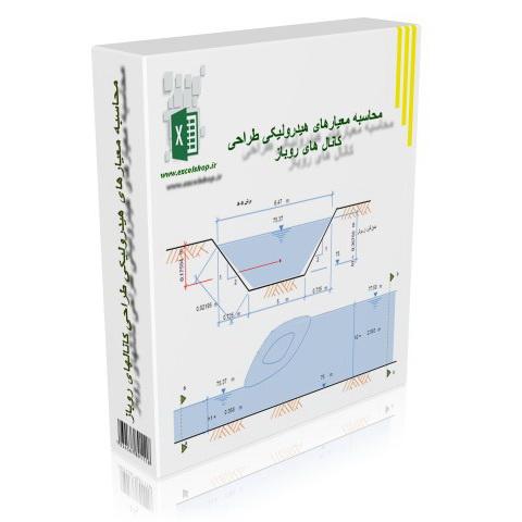 برنامه تحت اکسل محاسبه معیارهای هیدرولبکی طراحی