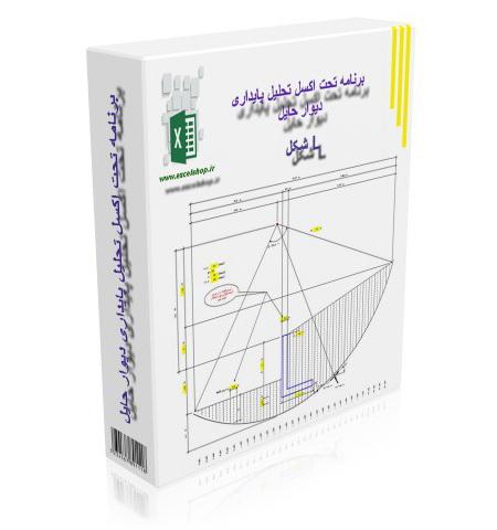برنامه تحت اکسل تحلیل پایداری دیوار حایل L شکل با استفاده از روش قطعه