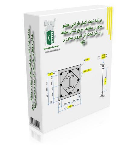 برنامه تحت اکسل طراحی عضو محوری مختلط  مربع شکل محاط در بتن تحت اثر نیروی محوری تنها