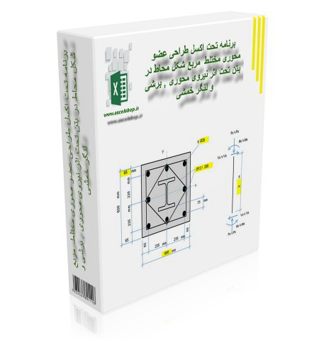 برنامه تحت اکسل طراحی عضو محوری مختلط  مربع شکل محاط در بتن تحت اثر نیروی محوری , برشی و لنگر خمشی
