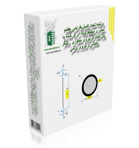 برنامه تحت اکسل طراحی عضو محوری مختلط لوله ای پر شده با بتن تحت اثرنیروی محوری , لنگر خمشی و نیروی برشی