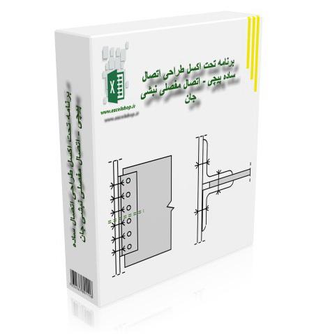 برنامه تحت اکسل طراحی اتصال ساده پیچی تیر- اتصال مفصلی نبشی جان
