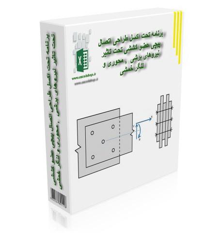 برنامه تحت اکسل طراحی اتصال پیچی عضو کششی تحت تاثیر نیروهای برشی  , محوری و لنگر خمشی