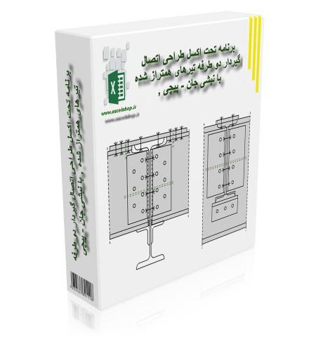 برنامه تحت اکسل طراحی اتصال گیردارتیرهای همتراز شده , با نبشی جان - پیچی