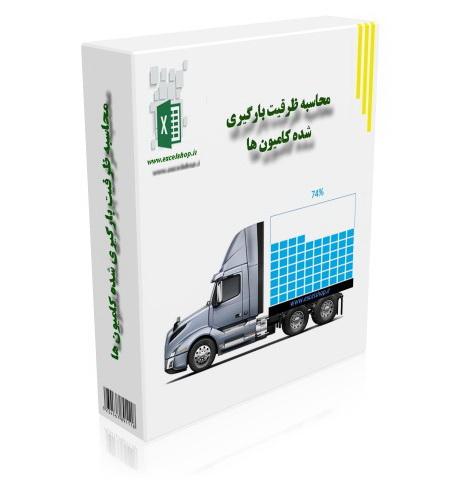 محاسبه ظرفیت بارگیری شده کامیون ها
