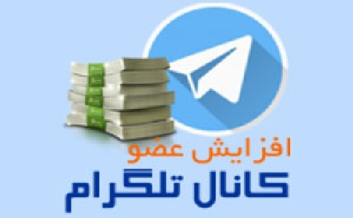 افزودن عضو الکی به کانال تلگرام