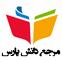 مرجع دانش پارس