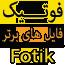 Fotik | فوتیک .:. فروشگاه اینترنتی فایل های برتر