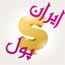 فروشگاه ایران پول