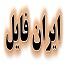 فروشگاه اینترنتی ایران فایل (معماری ، عمران و ...)