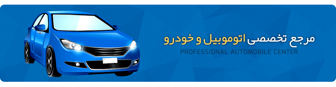 سایت تخصصی آموزش و فروش فیلم ها و اطلاعات خودروهای سواری