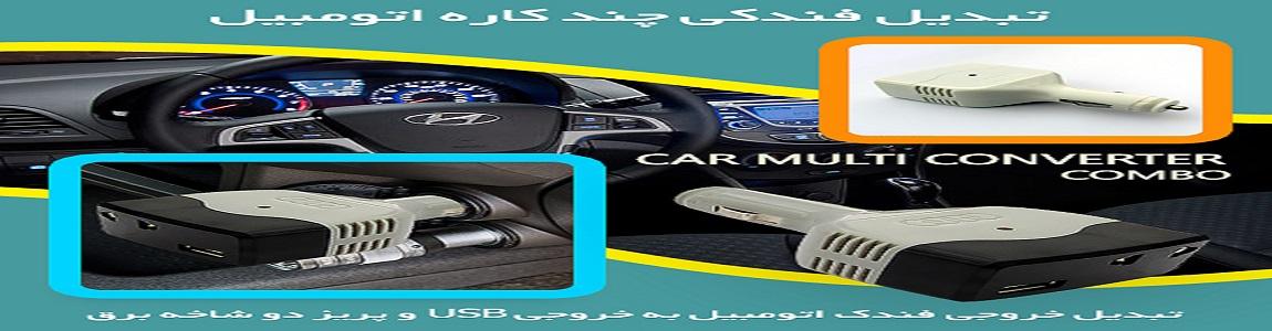تبدیل فندکی چند کاره اتومبیل