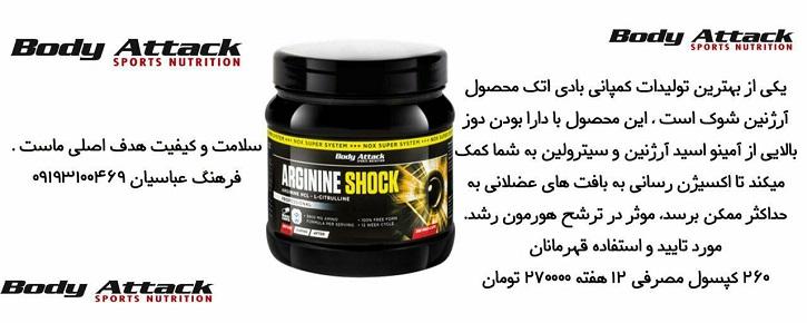 Arginine Shock - 260