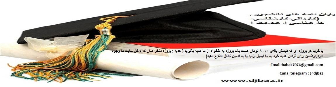 پروژه و پایان نامه های دانشجویی(کاردانی.کارشناسی.ارشد.دکترا)