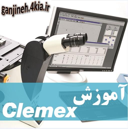 آموزش نرم افزار تحلیل تصاویر میکروسکوپی Clemex