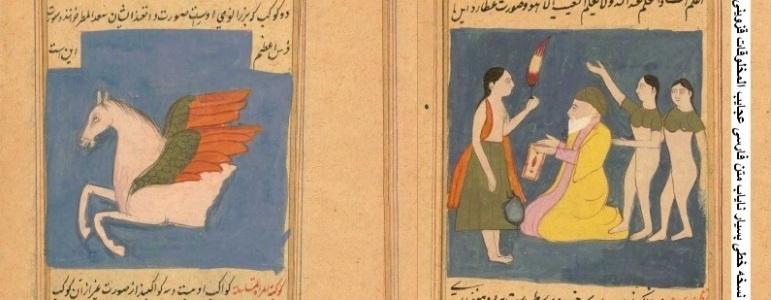 دانلود نسخه بسیار نایاب متن فارسی عجایب المخلوقات قزوینی