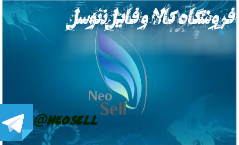 Neosell