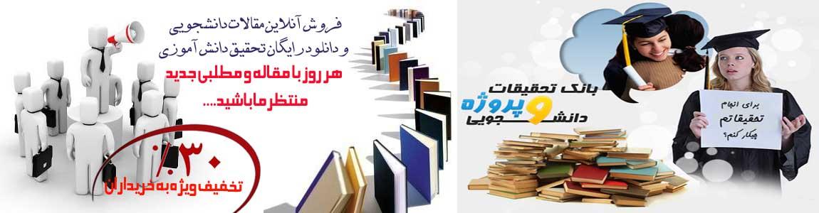 بانک مقالات دانشجویی و دانش آموزی