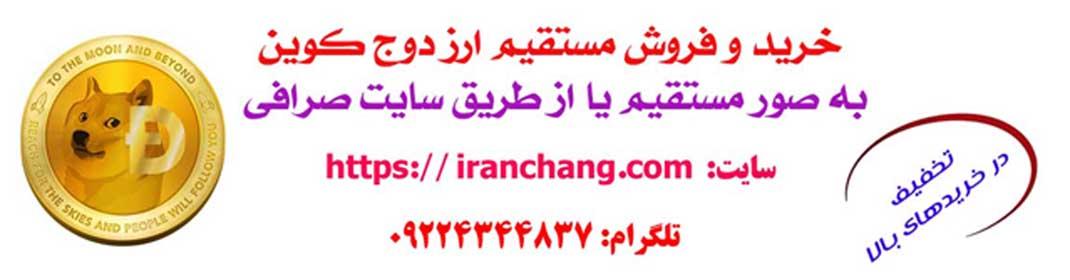 خرید و فروش مستقیم دوج کوین