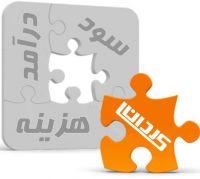مقالات حسابداری