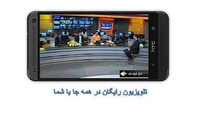 تلویزیون رایگان