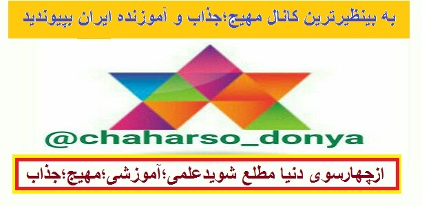 دعوت به عضویت دربی نظیرترین کانال جذاب ایران و جهان با اطلاعات بروز از سراسر جهان