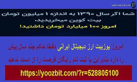 یوزکوین(Yoozcoin)چیست؟ اولین ارز دیجیتال ایرانی -با یوزبیت ثروتمند شوید