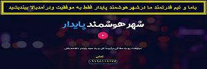 دعوت به عضویت و فعالیت در بزرگترین  استارتاپ هوشمند ایران (شهر هوشمند پایدار)