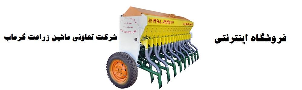 شرکت تعاونی  ماشین زراعت محور گرماب