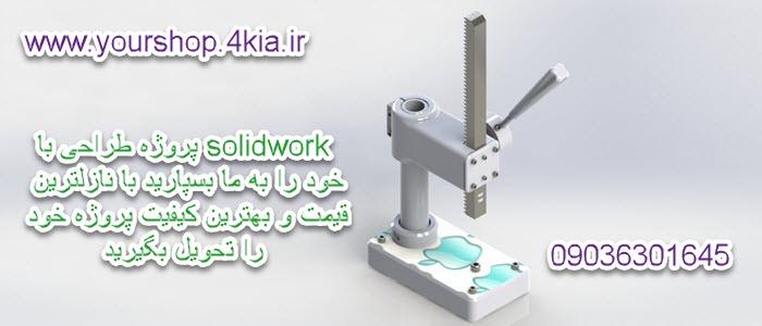 پروژه طراحی با solidwork را به ما بسپارید