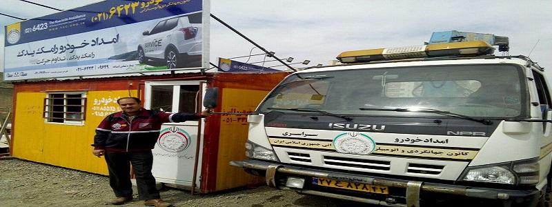 امداد خودرو آئین البرز مشهد 09358211033