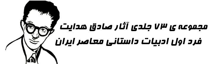 دانلود مجموعه آثار صادق هدایت استاد داستان نویسی معاصر