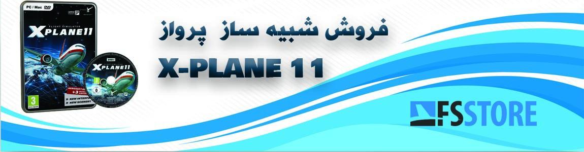 XPLANE