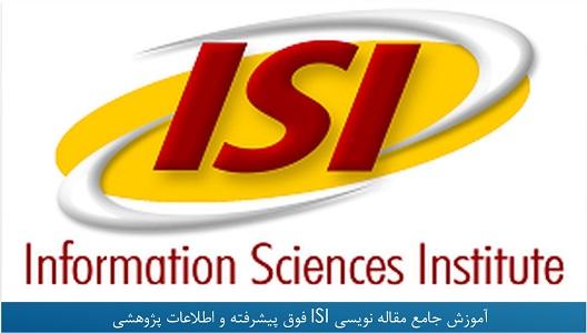 آموزش نگارش مقالات ISI مبتدی تا فوق پیشرفته و اطلاعات حرفه ای پژوهشی