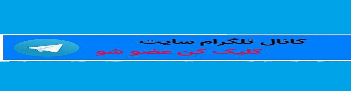 عضویت درکانال تلگرام ما