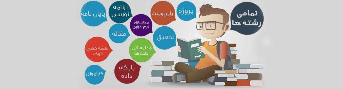 مرجع دانلود دانشجویی