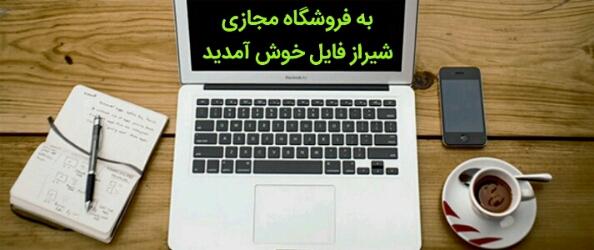 به فروشگاه شیراز فایل خوش آمدید