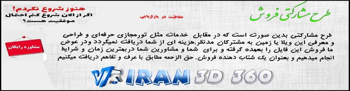 iran3d