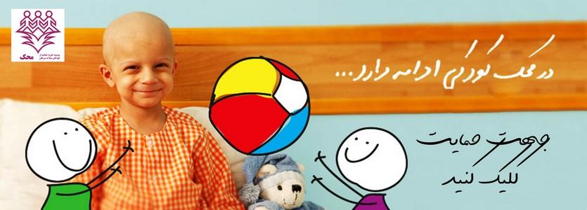 کمک به کودکان سرطانی محک