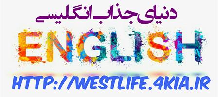 کانال رسمی تلگرام westlifemusic