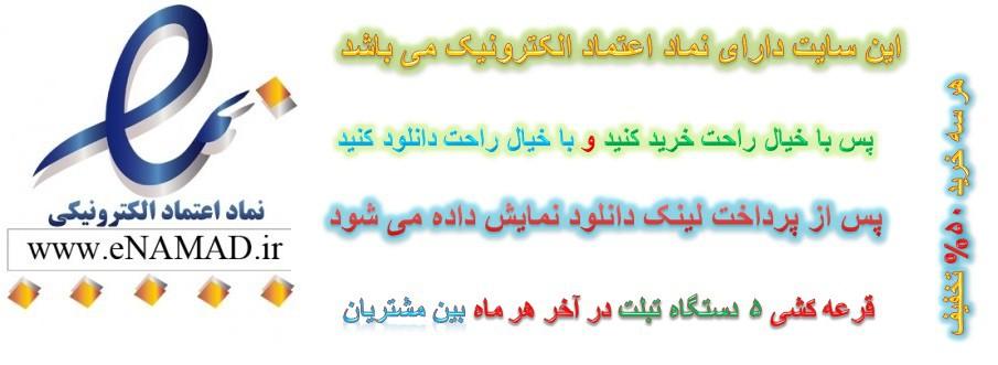 نماد اعتماد الکترونیک وزارت صنعت و معدن و تجارت فروشگاه دیجی دانلود